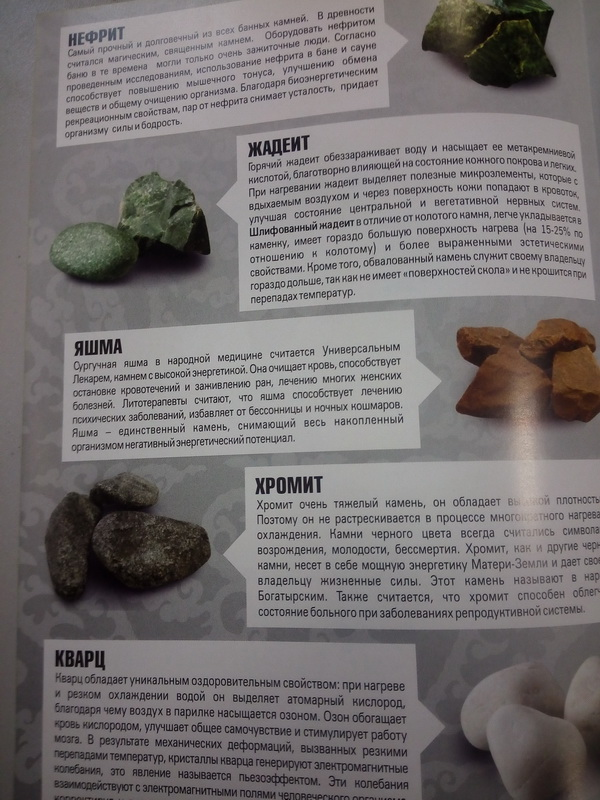 Камни для парилки какие лучше