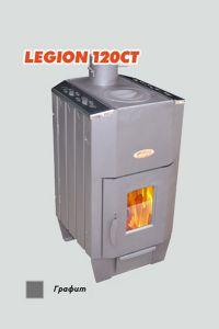 Legion 120 СТЧ