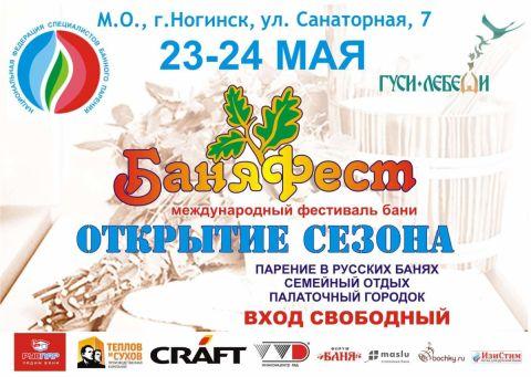 Баняфест 2015: 23-24 мая