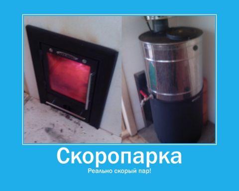 Новая печь-кондиционер от Термофора обрела название: Скоропарка!