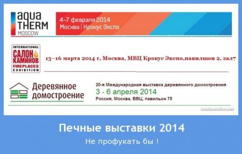 Печные выставки 2014