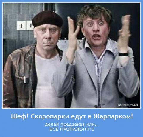 Скоропарка уже продаётся в Москве!