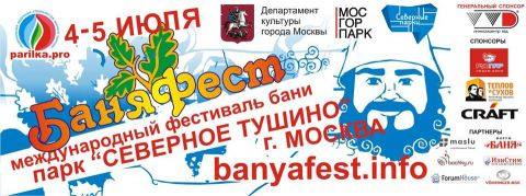 Vira на Баняфесте в Москве 4-5 июля